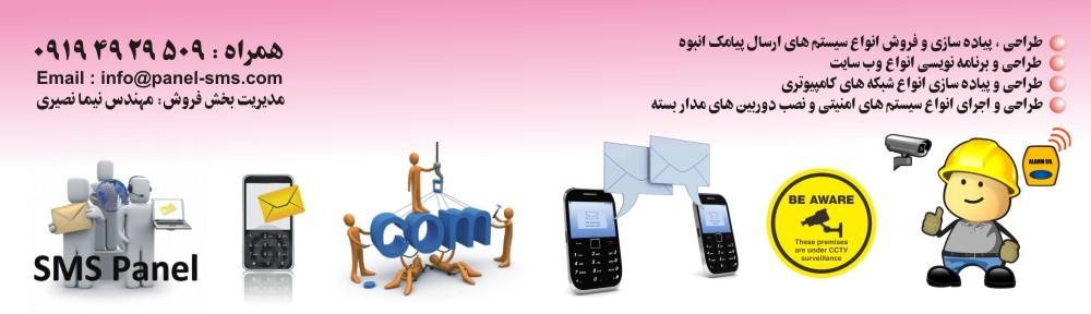 سامانه پیام کوتاه SMS